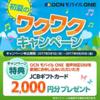 OCNモバイルONE初夏のわくわくキャンペーンでJCB2,000円分もらえる!さらに1/10の確率でAmazonギフト券2,000円分も!
