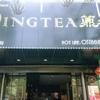 タインホアのカフェ DING TEA