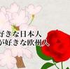 なぜ、日本人は桜、欧米の人はバラが好きなのか?
