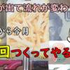 残り2000から始めるギャンブル生活【第1話】