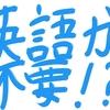英語学習は不要になる?ポケトーク の生みの親、松田憲幸さんの話を聞いて