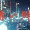 赤い絆…第1話〜第2話までみた。
