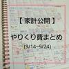 【家計公開】やりくり費まとめ(9/14~9/24)