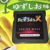 Ace3dsの新製品「Ace3ds X」が出るらしい?