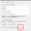 【Ubuntu】【fcitx】fcitx で日本語入力する【SW】