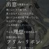 【シノアリス】 現実篇 ピノキオの書 一章 シナリオ ※ネタバレ注意