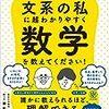 西成活裕+郷和貴『東大の先生!文系の私に超わかりやすく数学を教えてください!』