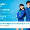 4月30日まで!学生限定Amazon Prime Student プライムスチューデントは無料体験登録するだけで2000円クーポンプレゼント中だよ!