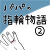 日常漫画『パパの指輪物語②』