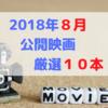2018年8月公開映画、厳選10本!注目作品が目白押し!