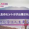 <中国語③>登山と人生