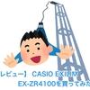 【購入レビュー】 CASIO EXILIM EX-ZR4100を買ってみた!! <Part 2>