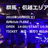 10/1(土)HOTLINE2016新潟店予選総まとめライブレポート!