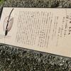 万葉歌碑を訪ねて(その499)―奈良市神功4丁目 万葉の小径(35)―万葉集 巻十六 三八三〇