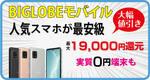 【BIGLOBEモバイル】SIM契約・スマホ購入で最大29080円還元