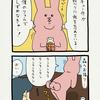 スキウサギ「怒り」