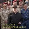 【イラク】アバディ首相、イスラム国(IS)からのモスル奪還作戦の勝利宣言