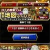 level.564【ガチャ】10連ふくびき券スーパー