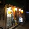南大阪 鶴原駅付近 たこ焼き屋「まんまる」が超美味い!その理由とは?!
