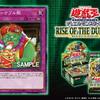 【遊戯王】新規カード《リターナブル瓶》が判明!【RISE OF THE DUELIST】