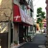 【喫茶】新中野・珈琲ハウス EIGHT(エイト)