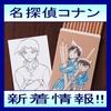 名探偵コナン イベント&グッズ情報!