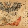 オーブ『太平風土記』翻刻・解読 (1) マガバッサー・マガグランドキング