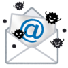 メールからウイルスに感染しないために気をつけるべきこと