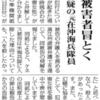 「裁判権放棄密約」-日米合同委員会