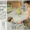 西日本新聞 2013/10/20
