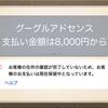 グーグルアドセンス(google Adsense)の支払いは8000円から!住所確認は1000円から!支払いまでの手続きをご紹介します。