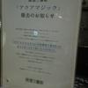 梅田三番街の噴水が…