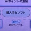 Wiiショッピングチャンネルのチャージ最終日
