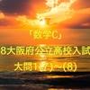 「数学C」2018年大阪府公立高校入試大問1(7)~(8)