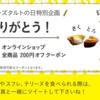 BAKEチーズタルトのクーポンが抽選で当たるキャンペーンが開催中