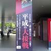 JRA 東京競馬場 競馬博物館 平成の大接戦