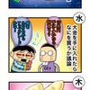 【絵日記】2017年6月11日~6月17日