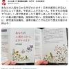 勧誘パンフレットに「党費をきちんと納め、生活が苦しくても赤旗の購読を続けよう」と記す日本共産党の財政状況は厳しいのでは?
