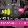 【定額でLIVE放題】SONAR-U