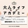 リスナーメール:団塊の世代が嫌い!? 大垣教授の知られざる過去