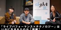 Rhizomatiks真鍋大度×MIKIKOによる「ライブパフォーマンス×テクノロジー」はいかに生まれたのか【前編】