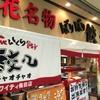 「餃々」金沢にも出来ていたとは気付きませんでした(笑)