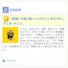 【感謝】にほんブログ村さんの注目記事ランキングで一瞬だけ起きた奇跡。
