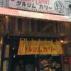 カレー番長への道 〜望郷編〜 第106回「ダルシムカリー」