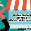 【急げ!】kindle unlimitedの登録で490ポイントもらえる!【2018/2/8まで!】