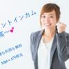 【最高〜】ポイントインカム完全ガイド!紹介&マイル交換も万全!
