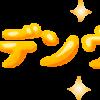 4/20(月)の生徒の話他あれこれ #発達障害 #学習塾 #近江八幡 #居場所