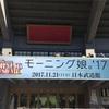 正に、We are MORNING MUSUME!(2017/11/21 武道館公演参戦報告)