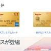 クレジットカードは楽天カード!審査も緩くておすすめできます!年会費無料、1%還元!新規入会は5000p以上!2019年!