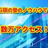 石田塾のノウハウでブログに数万アクセス!無料動画公開は本日まで!